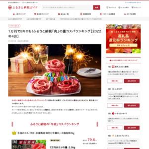 ふるさと納税「肉」コスパランキング|1万円の寄付で8キロ届く人気返礼品も