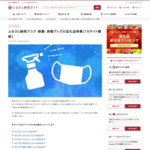 ふるさと納税でもえらる「消毒・除菌グッズ」を徹底調査|9大サイト横断