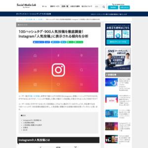 100ハッシュタグ・900人気投稿を徹底調査! Instagram「人気投稿」に表示される傾向を分析
