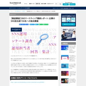 日本最大級のSNSマーケティングメディア「ソーシャルメディアラボ」、「SNSマーケティング最新レポート」を公開