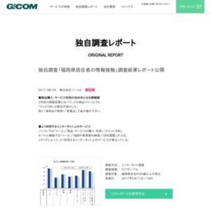 「福岡県居住者の情報接触」調査
