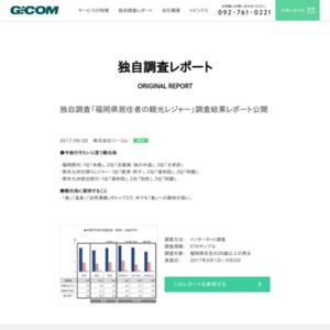「福岡県居住者の観光レジャー」調査