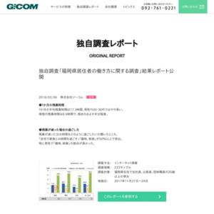 福岡県居住者の働き方に関する調査