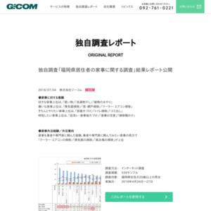 福岡県居住者の家事に関する調査