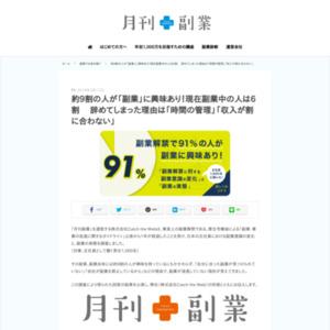 日本の正社員における副業意識の変化と、副業の実態を調査
