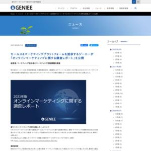 オンラインマーケティングに関する調査レポート