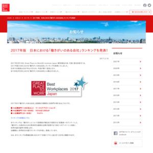 2017年版 日本における「働きがいのある会社」ランキング