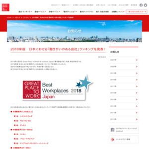 2018年版 日本における「働きがいのある会社」ランキング