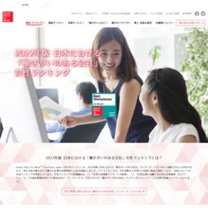 「働きがいのある会社」女性ランキング 2017