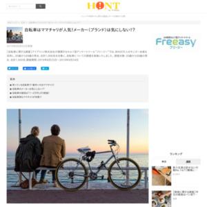自転車についての調査