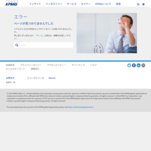 Fraud Survey - 日本企業の不正に関する実態調査 2016年