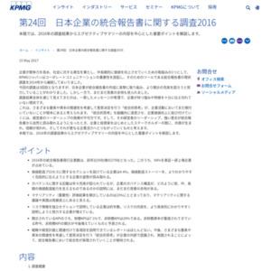 第24回 日本企業の統合報告書に関する調査2016