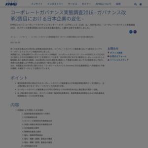 コーポレートガバナンス実態調査2016 - ガバナンス改革2周目における日本企業の変化