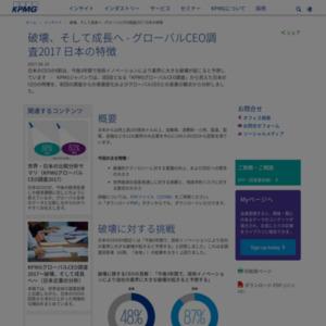 破壊、そして成長へ - グローバルCEO調査2017 日本の特徴