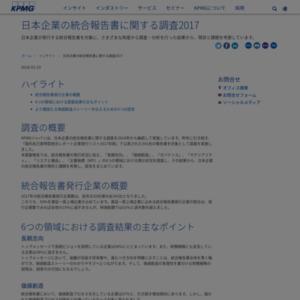 日本企業の統合報告書に関する調査2017