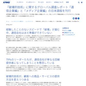 『破壊的技術』に関するグローバル調査レポート『通信企業編』と『メディア企業編』の日本語版