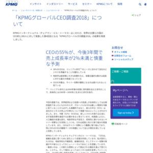 KPMGグローバルCEO調査2018
