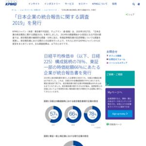 「日本企業の統合報告に関する調査2019」を発行