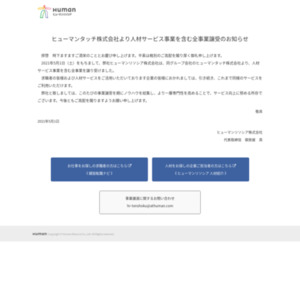 「ヒューマンタッチ総研Monthly Report」2017年5月号