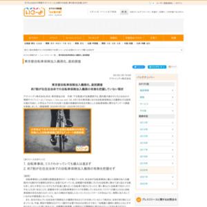 東京都自転車保険加入義務化、直前調査