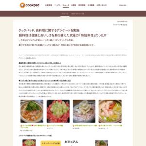 鍋料理に関するアンケート