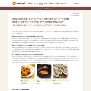 和食に関するアンケート