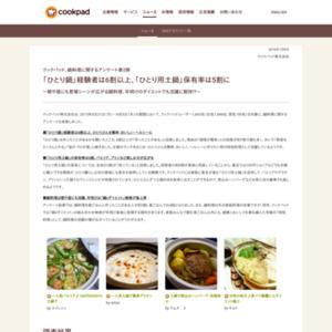 鍋料理に関するアンケート第2弾