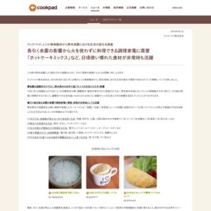 レシピ検索動向から熊本地震における生活の変化を調査