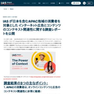 IAS が日本を含むAPAC地域の消費者を対象とした インターネット広告とコンテンツのコンテキスト関連性に関する調査レポートを公開