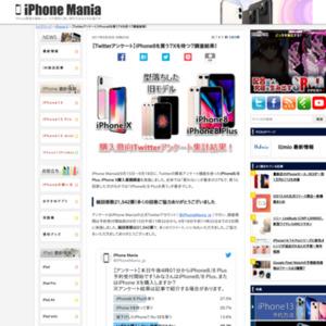 iPhone8/8 Plus、iPhone X購入意識調査
