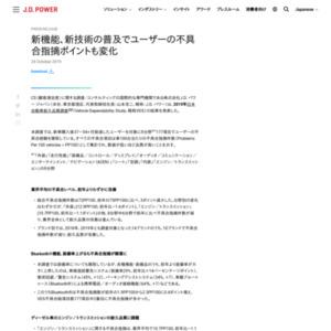 2019年 日本自動車耐久品質調査