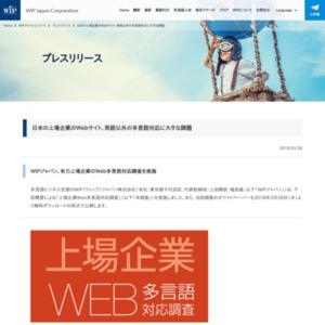 日本の上場企業のWebサイト、英語以外の多言語対応に大きな課題