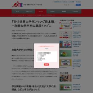 「THE世界大学ランキング日本版」-京都大学が初の単独トップに