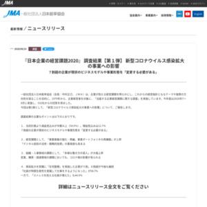 『日本企業の経営課題2020』 調査結果 【第1弾】 新型コロナウイルス感染拡大の事業への影響