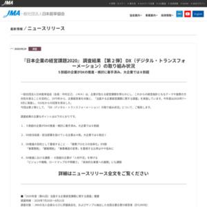 『日本企業の経営課題2020』 調査結果 【第2弾】 DX(デジタル・トランスフォーメーション)の取り組み状況