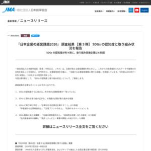 『日本企業の経営課題2020』 調査結果 【第3弾】 SDGs の認知度と取り組み状況を報告