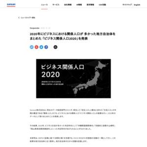 2020年にビジネスにおける関係人口が 多かった地方自治体をまとめた 「ビジネス関係人口2020」を発表