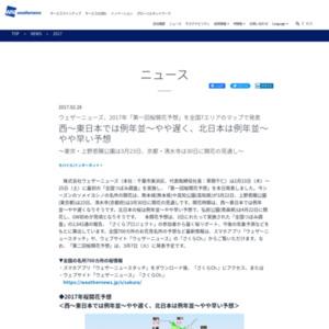 2017年「第一回桜開花予想」
