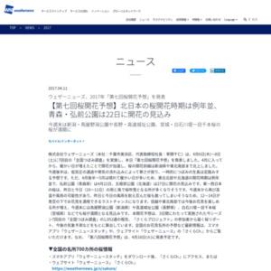 2017年「第七回桜開花予想」