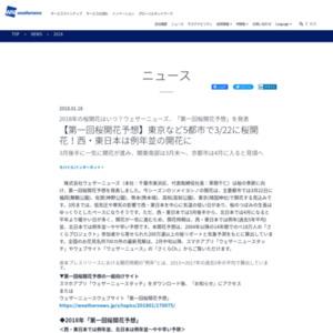 【第一回桜開花予想】東京など5都市で3/22に桜開花!西・東日本は例年並の開花に