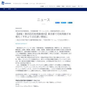 【速報・第四回花粉飛散傾向】東京都で花粉飛散が本格化!平年より10日遅い開始に