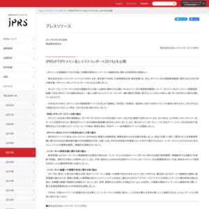 JPドメイン名レジストリレポート2016