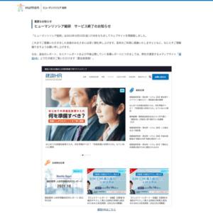 建設業界人材動向レポート(平成31年2月)