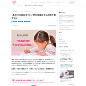 【夏休みの自由研究】子供の宿題を手伝う親の割合は?