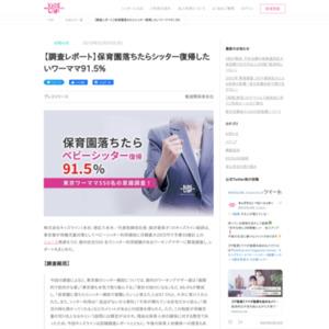 【調査レポート】保育園落ちたらシッター復帰したいワーママ91.5%