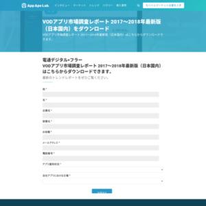 VODアプリ市場調査レポート 2017~2018年最新版(日本国内)