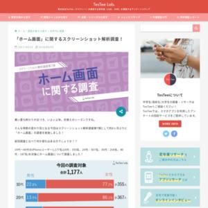 「ホーム画面」に関するスクリーンショット解析調査