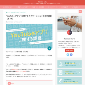 """YouTube アプリ""に関するスクリーンショット解析調査"