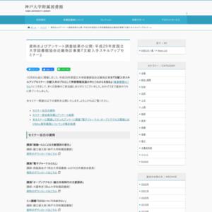 文献入手スキルアップセミナー 参加者アンケート