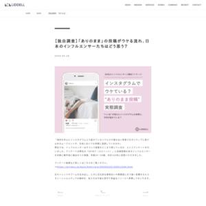 【独自調査】「ありのまま」の投稿がウケる流れ、日本のインフルエンサーたちはどう思う?
